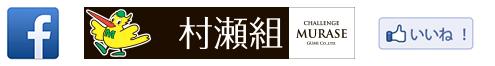 村瀬組フェイスブックページ