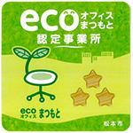 ecoオフィス松本