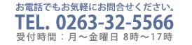 0263-32-5566